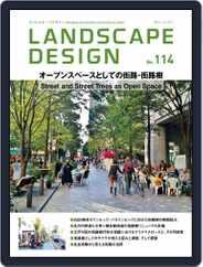 Landscape Design ランドスケープデザイン (Digital) Subscription June 1st, 2017 Issue