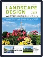 Landscape Design ランドスケープデザイン (Digital) Subscription April 1st, 2017 Issue