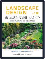 Landscape Design ランドスケープデザイン (Digital) Subscription September 1st, 2016 Issue