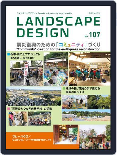 Landscape Design ランドスケープデザイン (Digital) February 1st, 2016 Issue Cover