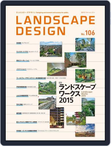 Landscape Design ランドスケープデザイン (Digital) December 1st, 2015 Issue Cover