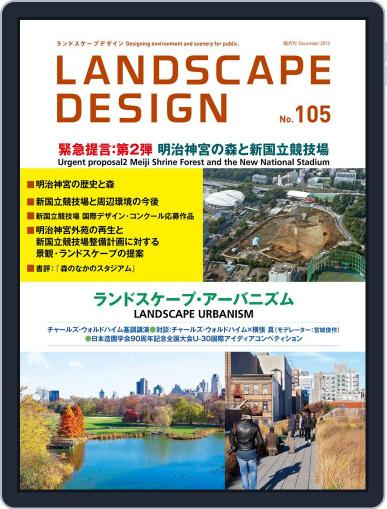 Landscape Design ランドスケープデザイン (Digital) October 22nd, 2015 Issue Cover