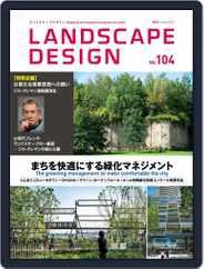 Landscape Design ランドスケープデザイン (Digital) Subscription August 1st, 2015 Issue