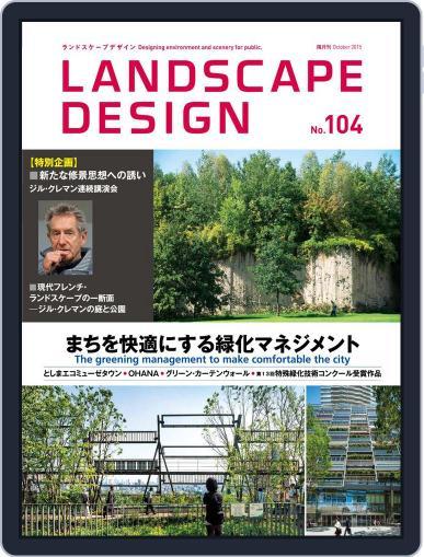 Landscape Design ランドスケープデザイン (Digital) August 1st, 2015 Issue Cover