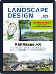 Landscape Design ランドスケープデザイン (Digital) Subscription June 1st, 2015 Issue
