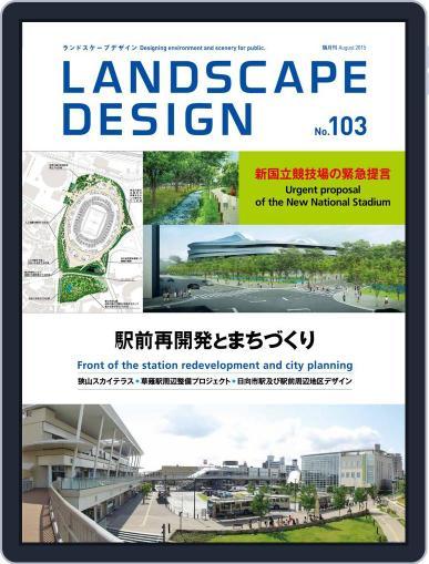 Landscape Design ランドスケープデザイン (Digital) June 1st, 2015 Issue Cover