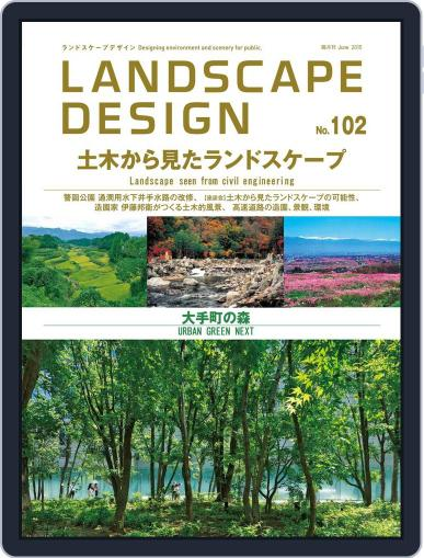Landscape Design ランドスケープデザイン (Digital) April 1st, 2015 Issue Cover