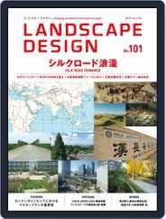 Landscape Design ランドスケープデザイン (Digital) Subscription February 1st, 2015 Issue