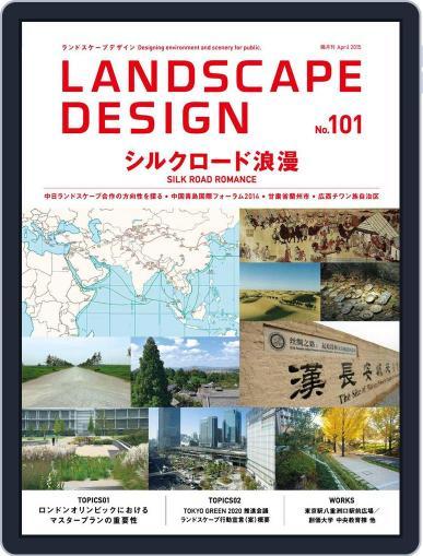 Landscape Design ランドスケープデザイン (Digital) February 1st, 2015 Issue Cover