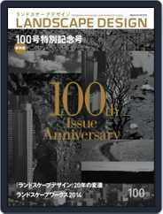 Landscape Design ランドスケープデザイン (Digital) Subscription December 1st, 2014 Issue