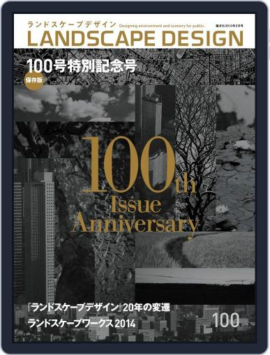 Landscape Design ランドスケープデザイン (Digital) December 1st, 2014 Issue Cover