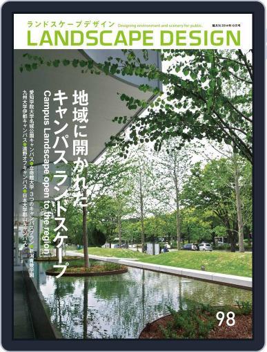 Landscape Design ランドスケープデザイン (Digital) August 1st, 2014 Issue Cover