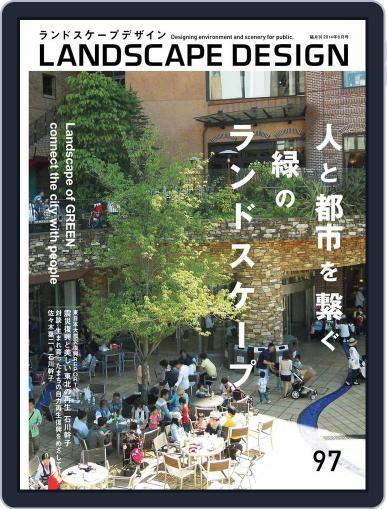 Landscape Design ランドスケープデザイン (Digital) June 1st, 2014 Issue Cover