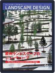 Landscape Design ランドスケープデザイン (Digital) Subscription April 1st, 2014 Issue
