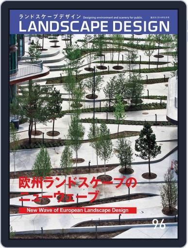 Landscape Design ランドスケープデザイン (Digital) April 1st, 2014 Issue Cover