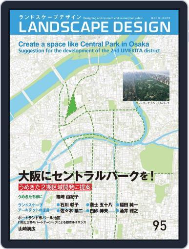 Landscape Design ランドスケープデザイン (Digital) February 1st, 2014 Issue Cover