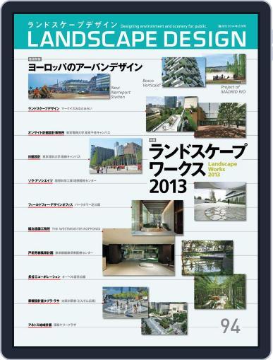 Landscape Design ランドスケープデザイン (Digital) December 1st, 2013 Issue Cover