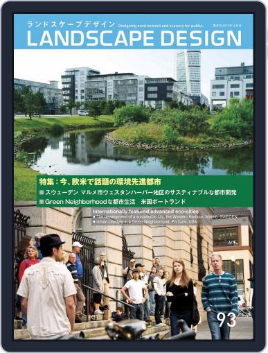 Landscape Design ランドスケープデザイン (Digital) October 1st, 2013 Issue Cover