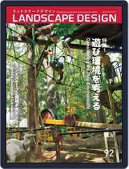 Landscape Design ランドスケープデザイン (Digital) Subscription August 1st, 2013 Issue