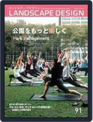 Landscape Design ランドスケープデザイン (Digital) Subscription June 1st, 2013 Issue