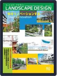 Landscape Design ランドスケープデザイン (Digital) Subscription April 1st, 2013 Issue