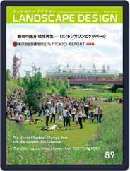 Landscape Design ランドスケープデザイン (Digital) Subscription February 1st, 2013 Issue