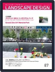 Landscape Design ランドスケープデザイン (Digital) Subscription October 1st, 2012 Issue