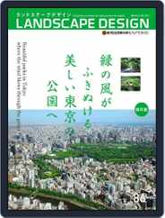 Landscape Design ランドスケープデザイン (Digital) Subscription August 1st, 2012 Issue