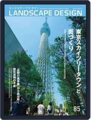 Landscape Design ランドスケープデザイン (Digital) Subscription June 1st, 2012 Issue