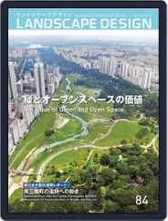 Landscape Design ランドスケープデザイン (Digital) Subscription April 1st, 2012 Issue