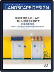 Landscape Design ランドスケープデザイン (Digital) Subscription February 1st, 2012 Issue