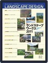 Landscape Design ランドスケープデザイン (Digital) Subscription January 1st, 2012 Issue