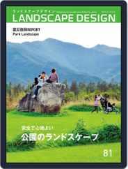 Landscape Design ランドスケープデザイン (Digital) Subscription October 1st, 2011 Issue