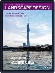 Landscape Design ランドスケープデザイン (Digital) Subscription August 1st, 2011 Issue