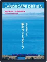 Landscape Design ランドスケープデザイン (Digital) Subscription June 1st, 2011 Issue