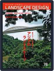 Landscape Design ランドスケープデザイン (Digital) Subscription May 1st, 2011 Issue