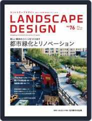 Landscape Design ランドスケープデザイン (Digital) Subscription February 1st, 2011 Issue