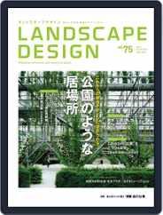 Landscape Design ランドスケープデザイン (Digital) Subscription December 1st, 2010 Issue