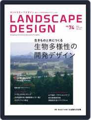 Landscape Design ランドスケープデザイン (Digital) Subscription October 1st, 2010 Issue