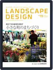 Landscape Design ランドスケープデザイン (Digital) Subscription August 1st, 2010 Issue