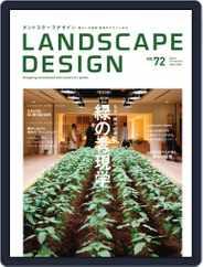 Landscape Design ランドスケープデザイン (Digital) Subscription June 1st, 2010 Issue