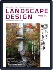 Landscape Design ランドスケープデザイン (Digital) Subscription February 1st, 2010 Issue