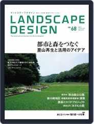 Landscape Design ランドスケープデザイン (Digital) Subscription October 1st, 2009 Issue