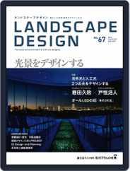 Landscape Design ランドスケープデザイン (Digital) Subscription August 1st, 2009 Issue