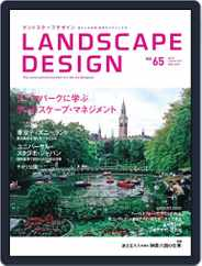 Landscape Design ランドスケープデザイン (Digital) Subscription April 1st, 2009 Issue