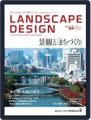 Landscape Design ランドスケープデザイン (Digital) Subscription February 1st, 2009 Issue