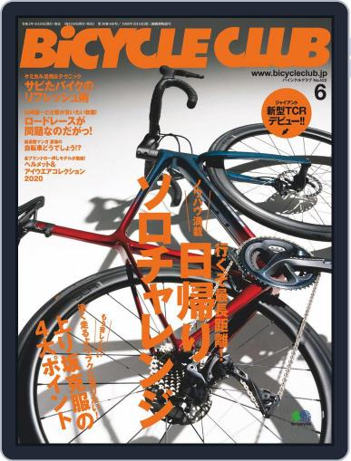 Bicycle Club バイシクルクラブ (Digital) April 20th, 2020 Issue Cover