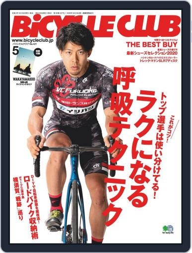 Bicycle Club バイシクルクラブ (Digital) March 19th, 2020 Issue Cover