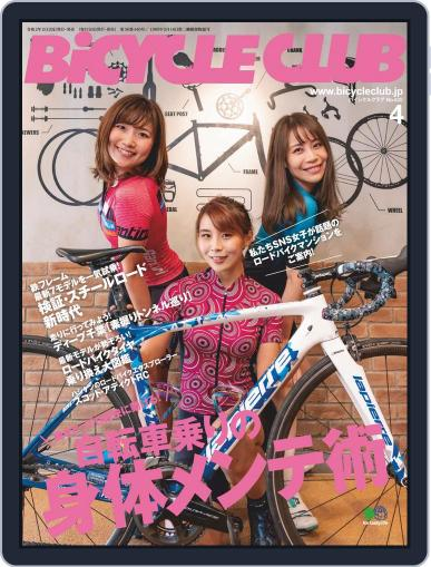 Bicycle Club バイシクルクラブ (Digital) February 20th, 2020 Issue Cover