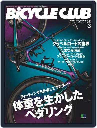 Bicycle Club バイシクルクラブ (Digital) January 20th, 2020 Issue Cover